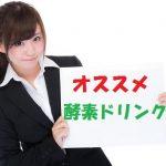 綺麗に痩せる酵素ドリンク2016~女子力がグイッと上がる魔法~