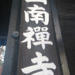 南禅寺の紅葉2017~ライトアップの時期や混雑,見所のルート[写真付]~
