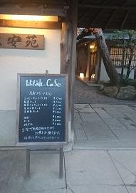 南禅寺の横のカフェ