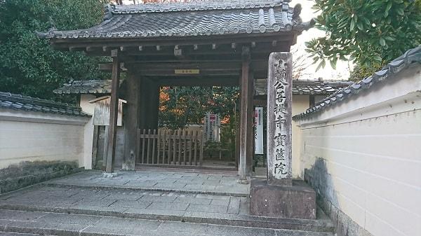 宝筐院の門、入口
