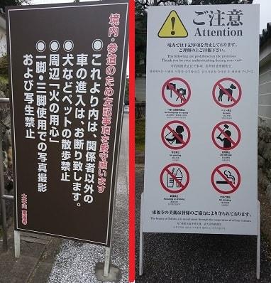 東福寺の境内や参道の注意事項