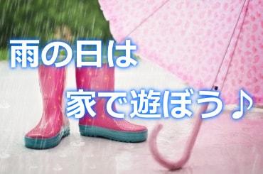 雨が降ったら家で遊ぶ