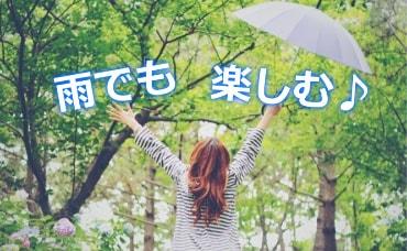 雨が降っていたも外出して楽しむ女性