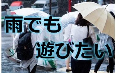 雨でも友達と遊びたい