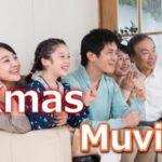 クリスマスは家族で映画!子供向けで親子でも楽しめる映画の一覧
