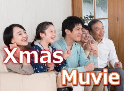 クリスマスに家族で映画を見る