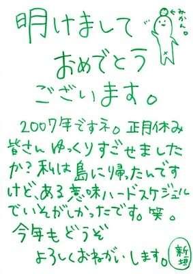 ガッキーの手紙